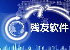 深圳市残友软件股份有限公司