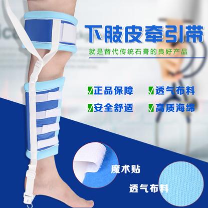 图片 下肢牵引带固定带小腿骨折家用关节牵引约束器 关节脱臼脱位固定