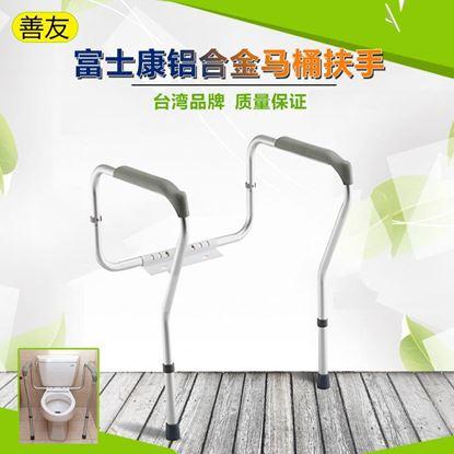 图片 包邮富士康铝合金无障碍老年残疾人浴室马桶扶手安全坐便器护栏