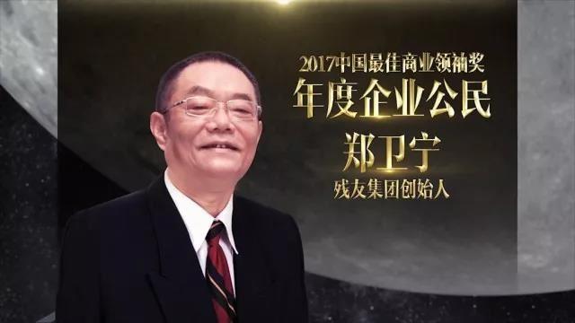 郑卫宁 获颁 2017中国最佳商业领袖奖