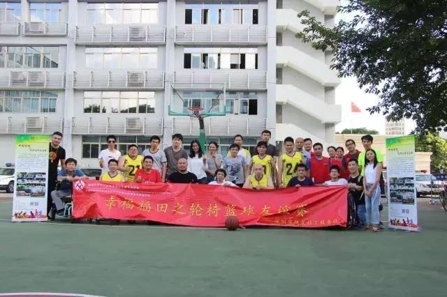 幸福福田之轮椅篮球友谊赛